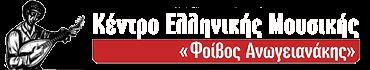 Κέντρο Ελληνικής Μουσικής Λογότυπο