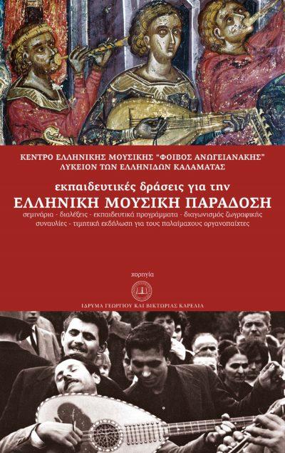 Αφίσα Εκπαιδευτικών Προγραμμάτων